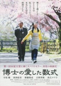 La ecuación preferida del profesor (Hakase no aishita sûshiki) (2006)